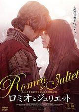 ロミオとジュリエット後篇