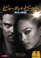 ビューティ&ビースト/美女と野獣Vol.7