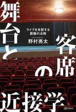 舞台と客席の近接学