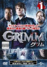 GRIMM/グリムVOL.1