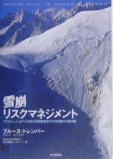雪崩リスクマネジメント