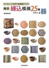 陶芸・練込模様25種でつくる器