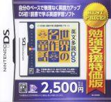 英文多読DS