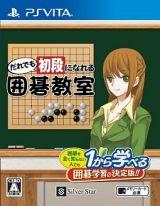 だれでも初段になれる囲碁教室