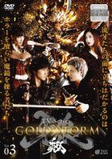 牙狼<GARO>-GOLD
