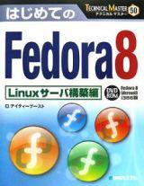 はじめてのFedora8