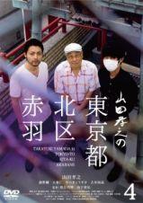 山田孝之の東京都北区赤羽Vol.4