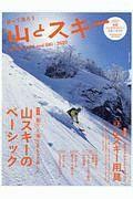 山とスキー