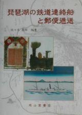 琵琶湖の鉄道連絡船と郵便逓送