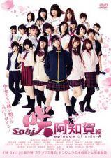 映画「咲-Saki-阿知賀編