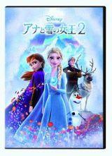 アナと雪の女王2(数量限定)TSUTAYA限定バッグチャームセット付き