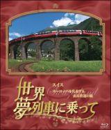 世界・夢列車に乗って