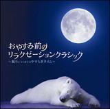 おやすみ前のリラクゼーションクラシック~眠りにつくまでのやすらぎタイム~