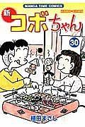 新・コボちゃん30