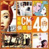 青春CMソング倶楽部40