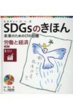 SDGsのきほん