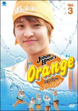 ジョンフンのオレンジ3