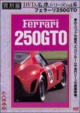復刻版DVD名車シリーズ