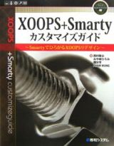XOOPS+Smarty