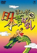 まんが日本昔ばなし第40巻
