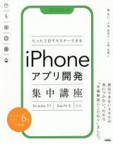 たった2日でマスターするiPhoneアプリ開発集中講座