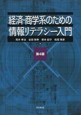 経済・商学系のための情報リテラシー入門<第4版>