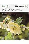 NHK趣味の園芸