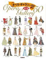 オペラ・ギャラリー50<改訂版>