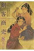 剣客商売8