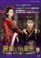 麗姫と始皇帝