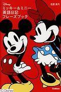 ミッキー&ミニー英語日記フレーズブック