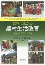 世界に広がる農村生活改善
