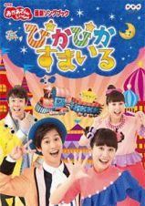 NHK「おかあさんといっしょ」最新ソングブック