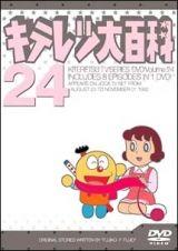 キテレツ大百科DVD24