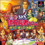 新DX億万長者ゲーム