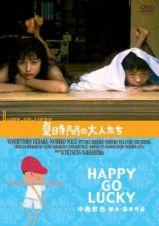 夏時間の大人たち~HAPPY