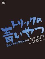 トリックの青いやつ-劇場版トリック超完全版Blu-ray