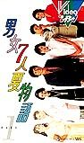 男女7人夏物語1