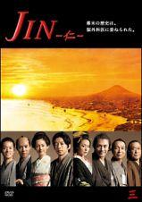 JIN-仁-第3巻
