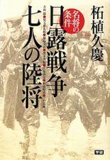 日露戦争七人の陸将