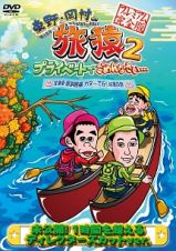 東野・岡村の旅猿2