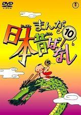 まんが日本昔ばなし第10巻
