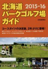 北海道パークゴルフ場ガイド