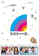 アメトーーク!DVD31