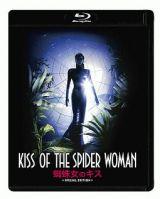 蜘蛛女のキス<HDニューマスター・スペシャルエディション>
