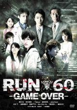 劇場版RUN60-GAME