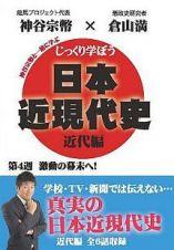 じっくり学ぼう!日本近現代史