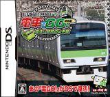 山手線命名100周年記念「電車でGO!」特別編