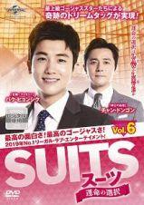 SUITS/スーツ~運命の選択~Vol.6