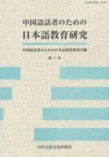 中国語話者のための日本語教育研究